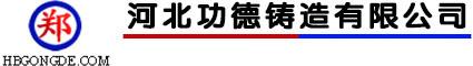 河北功德铸造有限公司